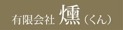 燻(くん)赤坂店、煙事(えんじ)銀座店 求人情報