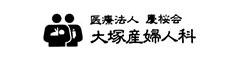 医療法人 慶桜会 大塚産婦人科 小児科医院 求人情報
