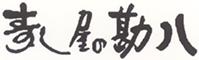 寿し屋の勘八「旬 丸の内店」他/株式会社 勘八 求人情報
