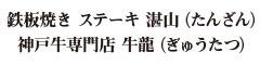 「鉄板焼き ステーキ 湛山(たんざん)」「神戸牛専門店 牛龍(ぎゅうたつ)」 求人情報