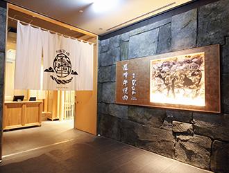 山椒屋(仮)/雅門グループ※新店準備室 求人