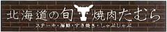 北海道の旬 焼肉たむら 東京TOKIA店/株式会社 田村精肉店 求人情報