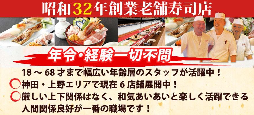 有限会社江戸ッ子寿司 求人