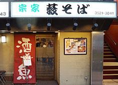新木場フーズ 株式会社 昼は蕎麦メインで、夜は居酒屋としての一面もあります。