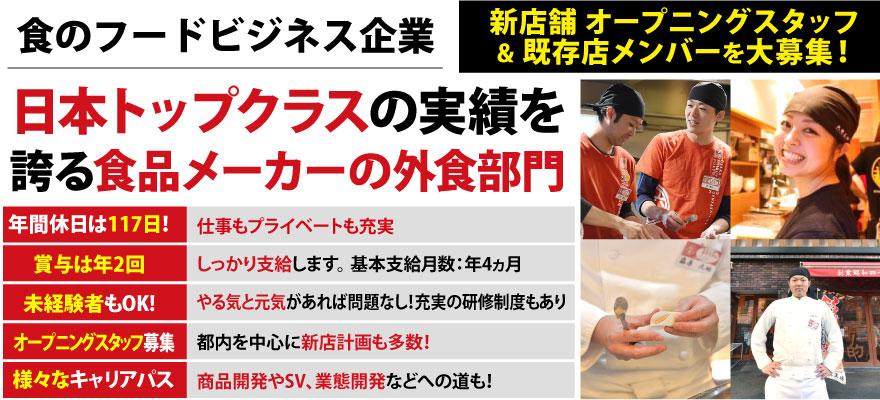 イートアンド 株式会社 (大阪王将) 求人