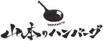 山本のハンバーグ/ORES COMPANY inc. 求人情報