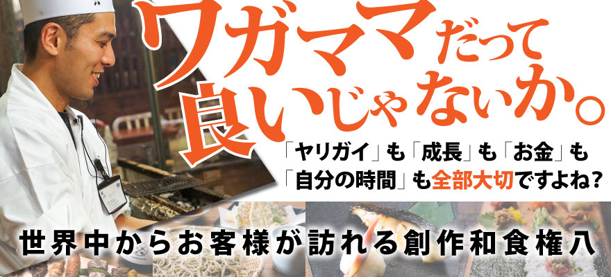 株式会社グローバルダイニング 権八渋谷 求人