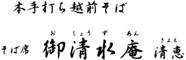 御清水庵(おしょうずあん)・ふくい軒/株式会社福好 求人情報