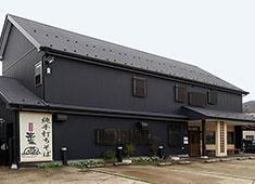 那須家 宗庵 地域密着の当店。某サイトでも高評価をもらっています。