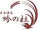 日本酒庵 吟の杜(ぎんのもり)/吟の 株式会社 求人情報