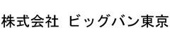 restaurant Rooop Azabu/株式会社 ビッグバン東京 求人情報
