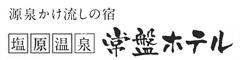 塩原温泉 常盤ホテル/株式会社 レックホテルズ&マネジメント 求人情報