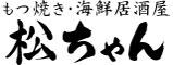 「居酒屋松ちゃん」「モッちゃん」「松ちゃん 東あずま店」 求人情報