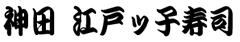 「海鮮居酒屋神田江戸ッ子寿司」「神田江戸ッ子寿司」「回転寿司江戸ッ子」/有限会社江戸ッ子寿司 求人情報