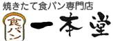 IFC 株式会社/焼きたて食パン専門店 一本堂 求人情報