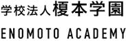 「町田製菓専門学校」「町田調理師専門学校」/学校法人 榎本学園 求人情報