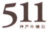神戸牛懐石511 求人情報