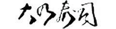株式会社大乃寿司 求人情報