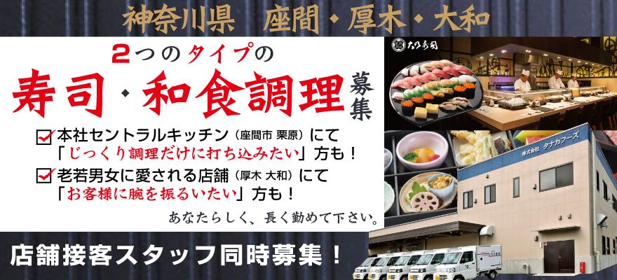 株式会社大乃寿司 求人