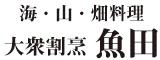 海・山・畑料理 大衆割烹 魚田(うおでん) 求人情報