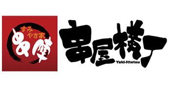 「すみやき家 串陣 高幡不動店」「串屋横丁 高幡不動店」/株式会社 インフィニット 求人