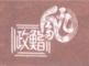 九段下 寿司政 旬八海 求人情報