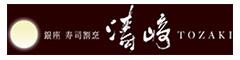 寿司割烹 濤﨑(TOZAKI)/株式会社LPHライフコンサルタント 求人情報