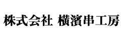 株式会社横浜串工房 求人情報