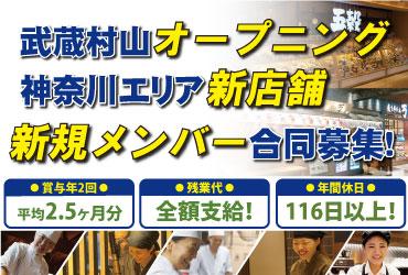 株式会社ピアーサーティー(神奈川県・東京南部事業部) 求人