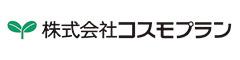株式会社コスモプラン(COSMO PLAN co.,ltd.) 求人情報