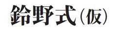 鈴野式(仮)/株式会社 中野坂上 求人情報