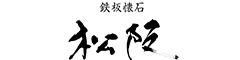オアシスグループ(鉄板焼・和食・cafe部門)/鉄板懐石松阪・Cafeオアシス 求人情報