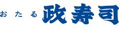 株式会社おたる政寿司 求人情報
