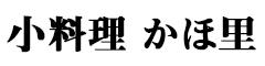 小料理 かほ里/吉成グループ 求人情報