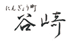 にんぎょう町 谷崎/塚越商事 株式会社 求人情報