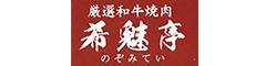 厳選和牛焼肉 希魅亭(のぞみてい)/旬彩居酒屋 旬の宴 求人情報