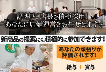 株式会社 横浜桂林 求人