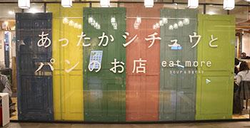 eat more SOUP&BREAD/株式会社ビッグイーツ 求人