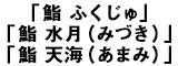 「鮨 ふくじゅ」「鮨 水月(みづき)」「鮨 天海(あまみ)」、他 求人情報