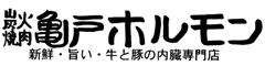 炭火焼肉 亀戸ホルモン/有限会社 幸右エ門 求人情報