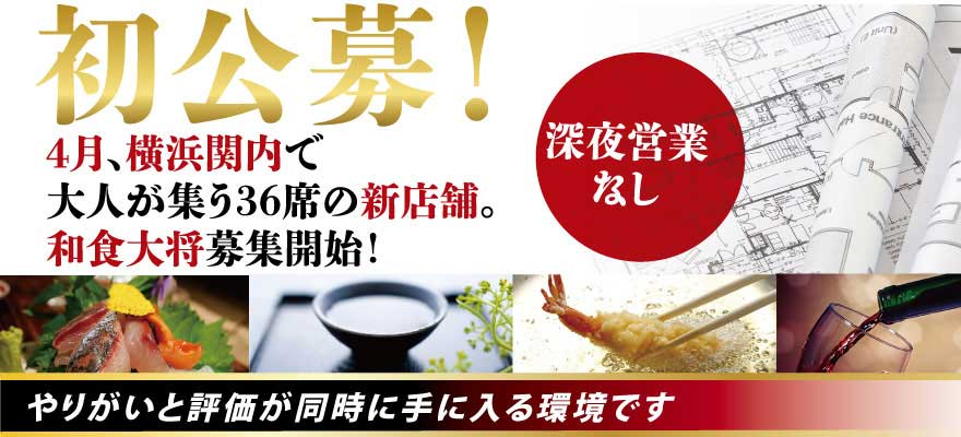 株式会社日本コンプリートホーム/海なぎ 求人