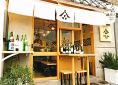 株式会社だるまてんぐ/和食 炉端 焼鳥 鉄板焼 タイ料理 居酒屋 求人 【酒場 晩酌 Tezuka】和食をベースに本当に美味しいと思える料理を自由な発想で提供しています。
