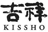 「吉祥 銀座本店」「KISSHO KICHIJOJI」/株式会社 吉祥
