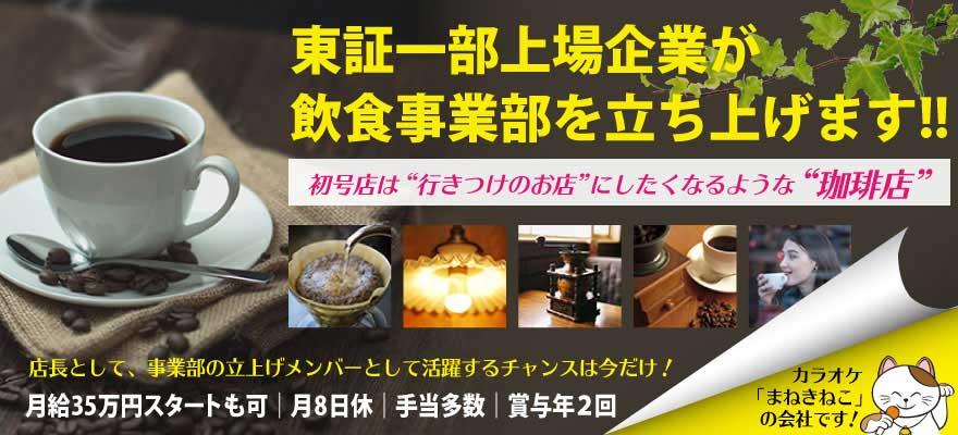 株式会社コシダカ 求人