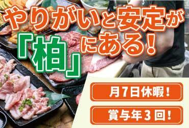 肉の大山 求人
