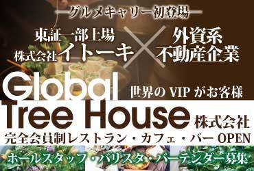 Global Tree House株式会社 求人