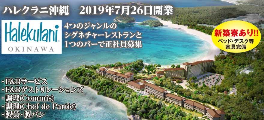 ハレクラニ沖縄/三井不動産リゾートマネジメント株式会社 求人
