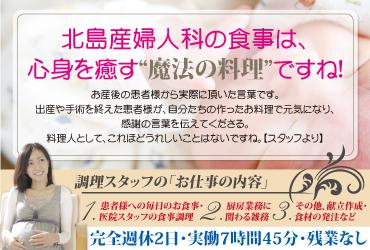 医療法人社団 米寿会 北島産婦人科医院 求人
