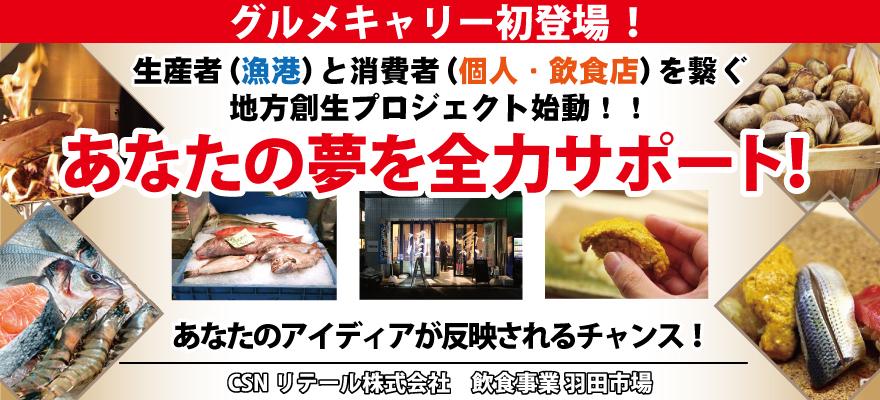 羽田市場株式会社 求人