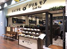 株式会社 レストラン モア 求人 和・洋・中、業態問わず飲食経験者がご活躍いただけます!